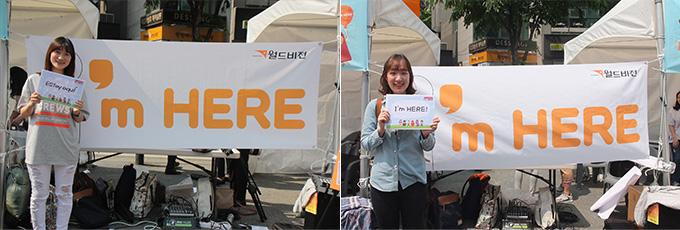 홍대 걷고싶은거리에서 진행된 캠페인에서 인증샷 이벤트에 참여한 청년들